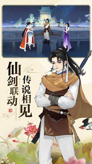 轩辕剑龙舞云山安卓版2