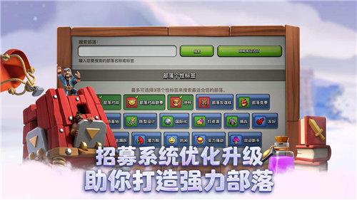 部落冲突腾讯版下载2