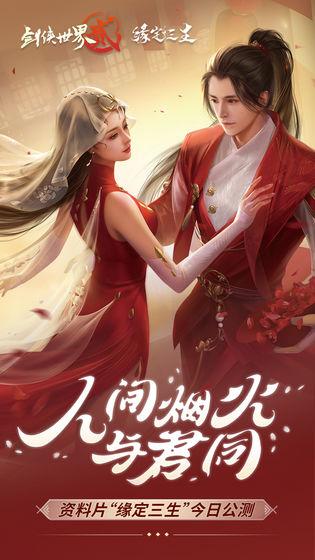 剑侠世界2手游官网版3