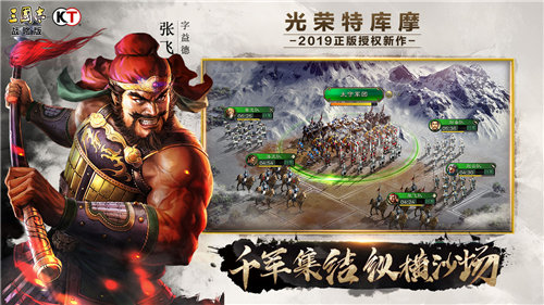 三国志战略版安卓版3