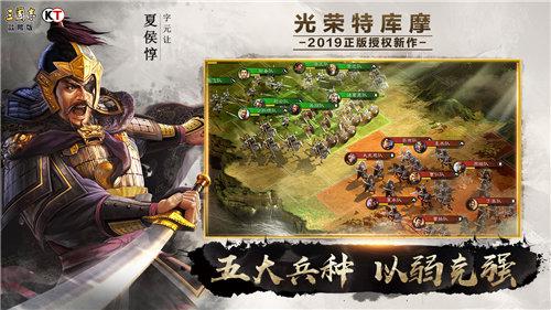 三国志战略版安卓版4