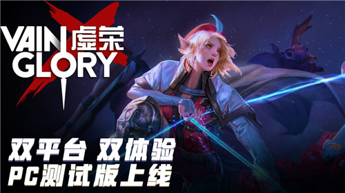 虚荣手游下载4