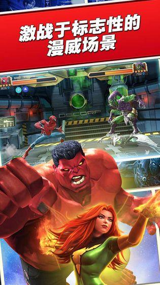 漫威超级争霸战1