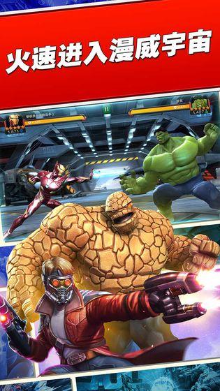 漫威超级争霸战苹果版2