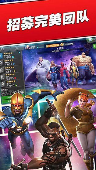 漫威超级争霸战苹果版4