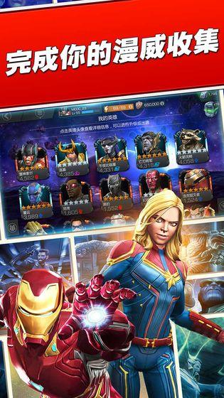 漫威超级争霸战苹果版5