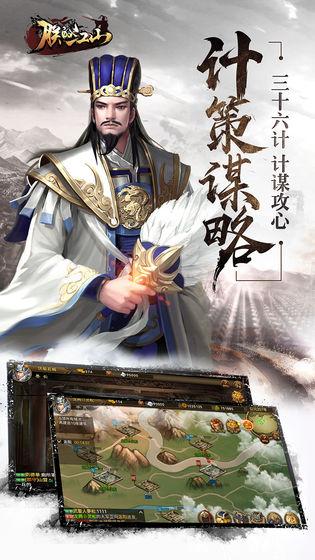 朕的江山安卓版3