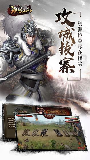 朕的江山ios国际版2