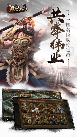 朕的江山ios国际版4