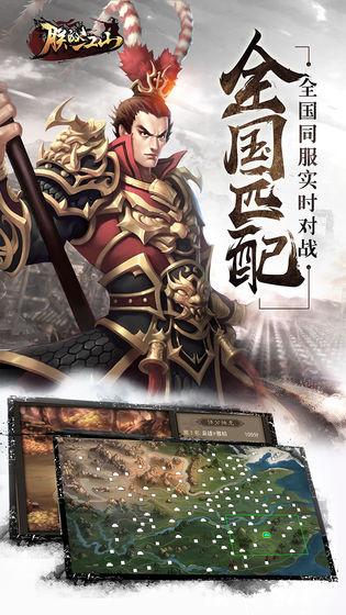 朕的江山ios国际版5