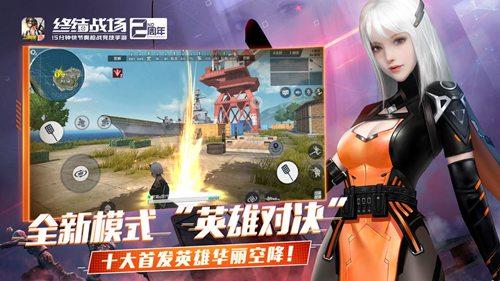 终结战场安卓版1