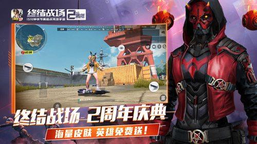 终结战场安卓版5