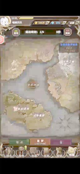 无尽大冒险手游3