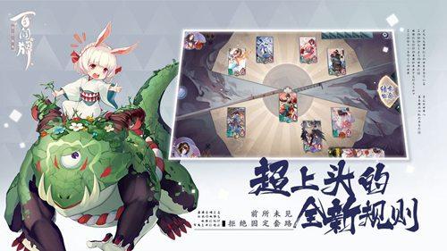 阴阳师百闻牌网易版3