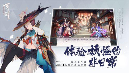 阴阳师百闻牌网易版5