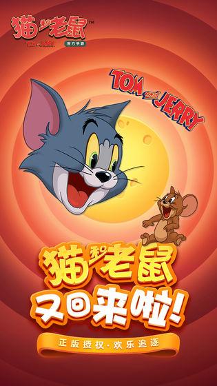 猫和老鼠手游网易版