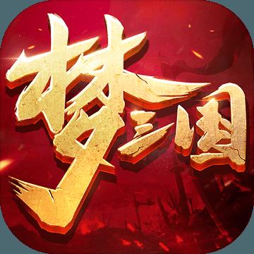 梦三国手游  2.3