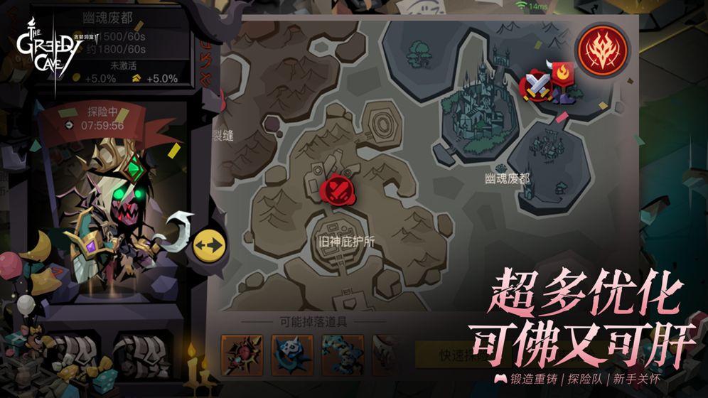 贪婪洞窟2