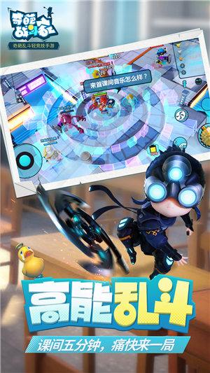 奇葩战斗家苹果版5