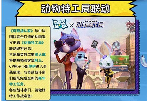 奇葩战斗家苹果下载