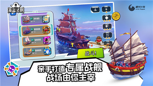 海盗法则4