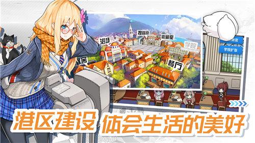战舰少女r安卓版下载5