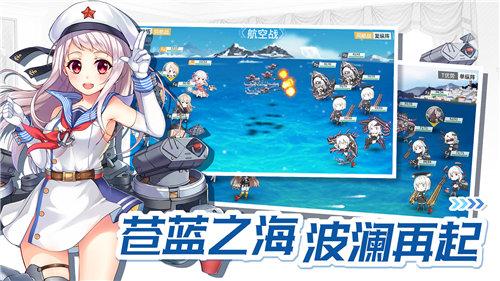 战舰少女r安卓版下载2