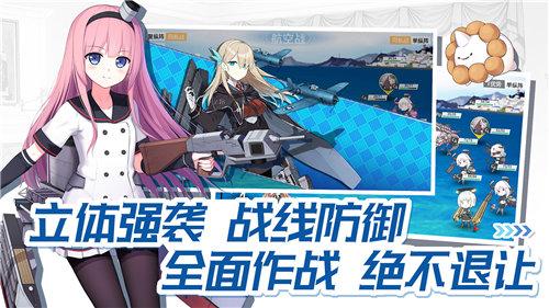 战舰少女r安卓版下载4