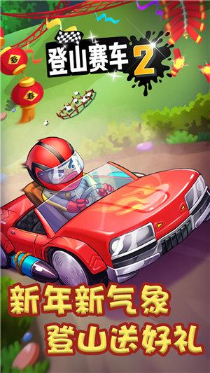登山赛车2安卓版下载3