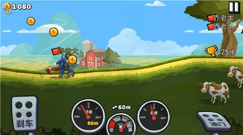 登山赛车2安卓版下载
