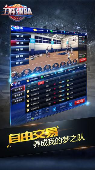 王牌NBA官网下载