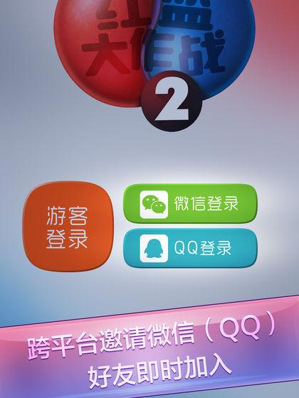 红蓝大作战2下载游戏