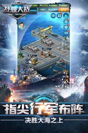 战舰大战安卓版下载
