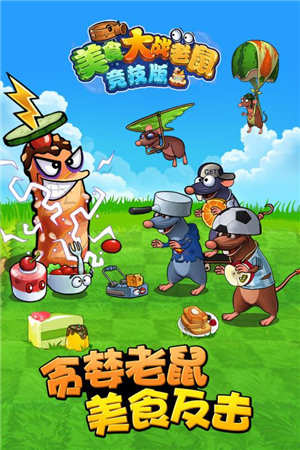 美食大战老鼠手游安卓版下载
