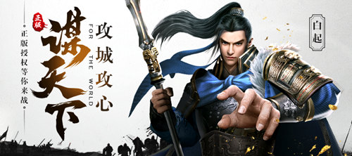 大秦帝国手游武将技能