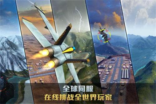 空战争锋苹果版下载