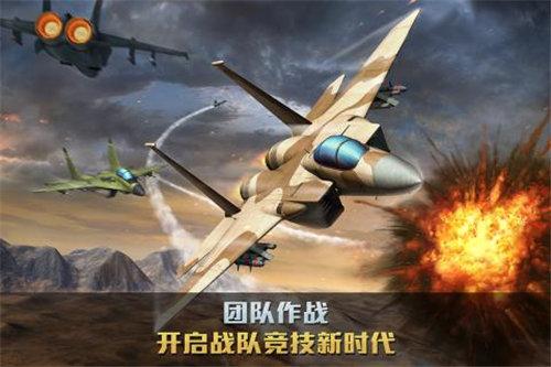 空战争锋ios版下载