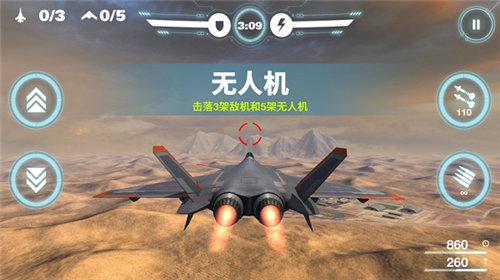 空战争锋安卓版下载