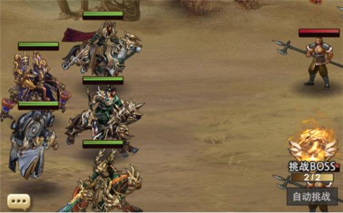 骑战三国手游安卓版下载