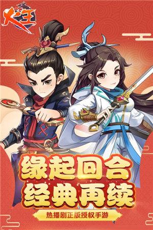 火王手游电脑版下载