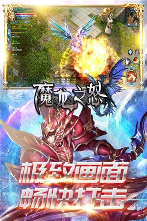 魔龙之怒ios版下载