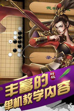 元游中国象棋下载