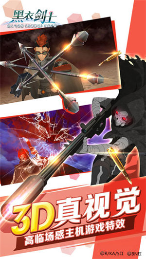 刀剑神域ars国际服ios版下载