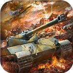 坦克之争  2.0