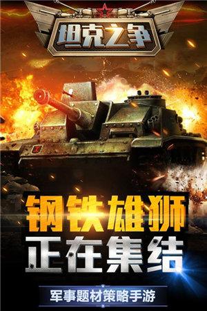 坦克之争ios版下载