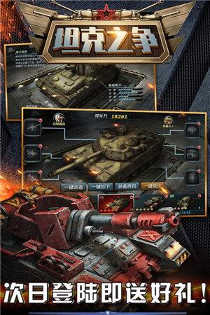 坦克之争手游下载