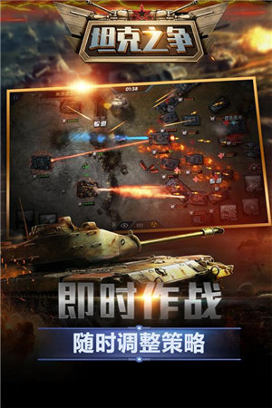 坦克之争安卓版下载