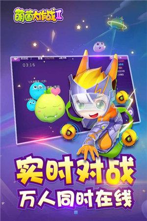 萌菌大作战2苹果版下载