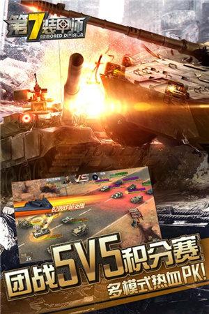 第7装甲师手游安卓版下载
