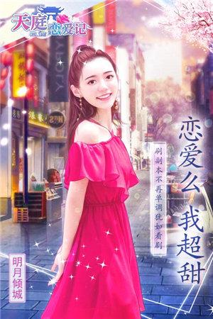 天庭恋爱记ios版下载